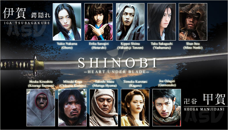 The Great Asian Fantasy Movie Quest: Shinobi ~ Heart Under Blade (2005 ...